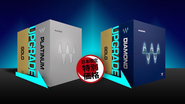 スタッフ H | WAVESのアップグレード、「自分のライセンスは対象?」  2015年1発目のWAVES「日本限定」プロモーションは、一番売れてるWAVESバンドルであるGold Native Bundleユーザーに向けた特別プロモーションとなりました。結構前に購入したGoldなんだけど…自分のライセンスは対象になるの?その疑問にお応えします。