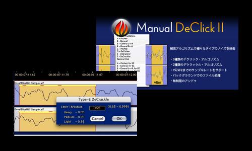 20150526_manual-declick_300