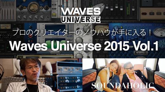 スタッフ H | WAVES Universe 第一弾:飛澤正人氏によるMixがうまくなるTips(その5)  飛澤正人氏によるMixがうまくなるTips!ラストとなるその5では、ミックスの中で埋もれないサウンドをコンプ1つで作るという手法について。