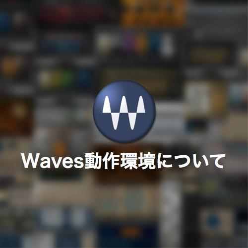 20151029_waves_system_req_500