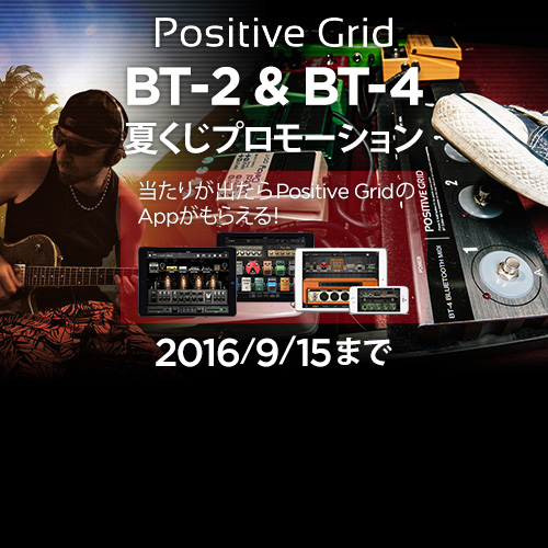 20160715_bt2bt4_summer2_500