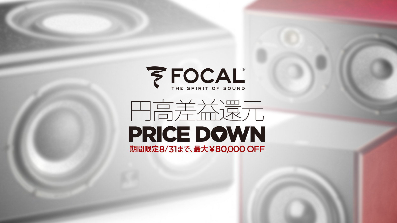 Focal Promotion