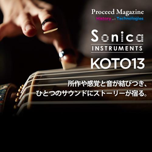 20160805_sonica2_500