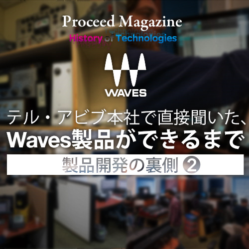 20160908_proceed_waves2_500