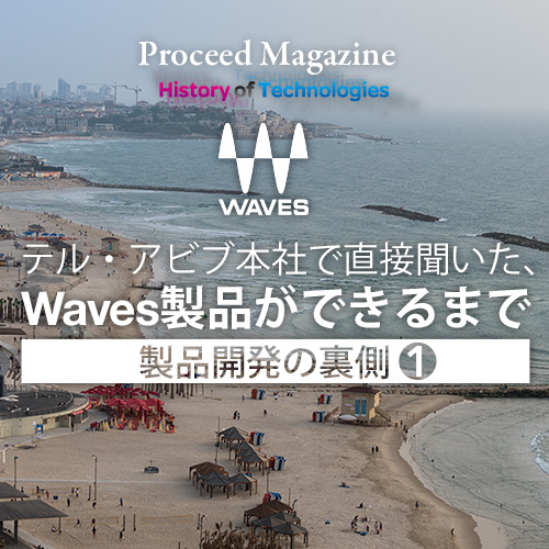 20160908_proceed_waves_500